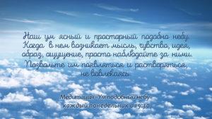 Медитация ум подобный небу